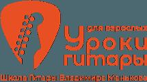 Школа Гитары Владимира Манькова