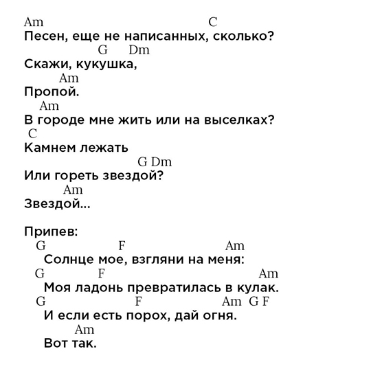 """Текст и аккорды к песне """"Кукушка"""" В. Цоя"""